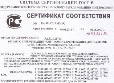 Сертифицированный Сервис Инфинити