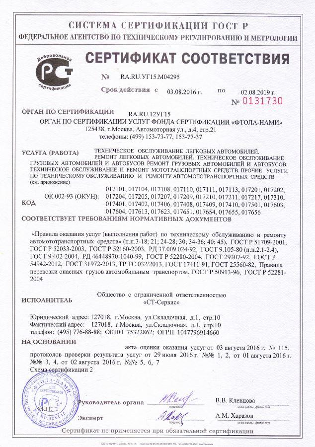 sertificirovannyy-servis-centr-infiniti