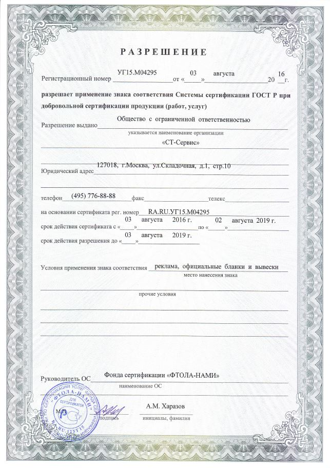 sertifikat-avtoservisa-infiniti